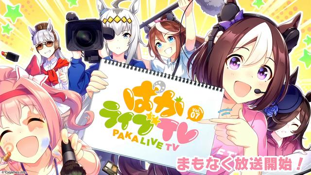 「ウマ娘 プリティーダービー」ぱかライブTV Vol.7 2-45 screenshot