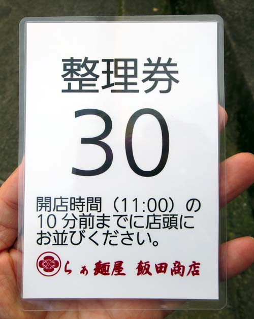 pakioのラーメン日記 : 2016/01/02 飯田商店@湯河原(鯛と貝出汁の塩 ...