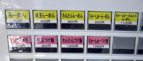 mu-menu