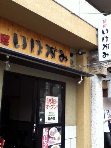 麺蔵(いけがみ)