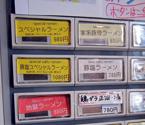 IMG_0114_menu