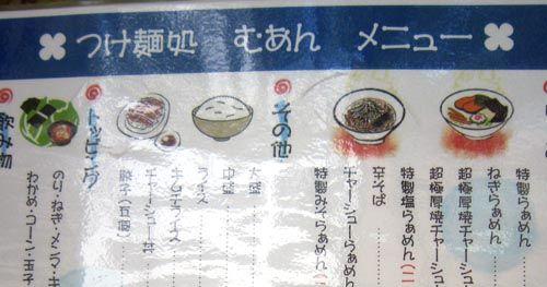 menu_taitle