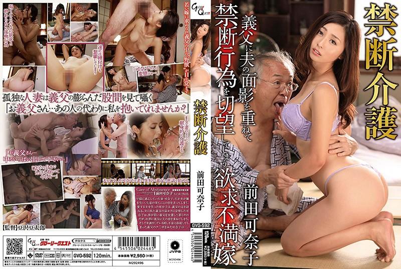 禁断介護 孤独な人妻は義父の勃起チ●ポを見て疼く 前田可奈子