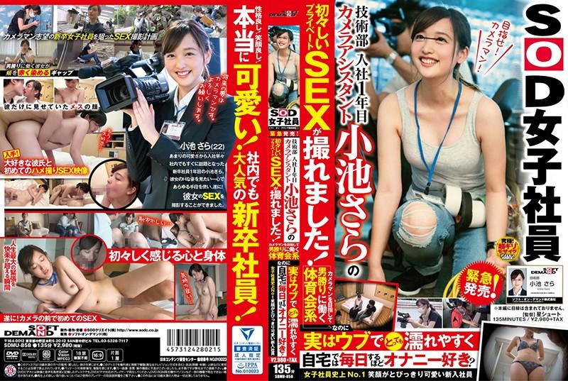 ≪小池さら≫SOD女子社員 入社1年目 カメラアシスタントの初々しいプライベートSEX