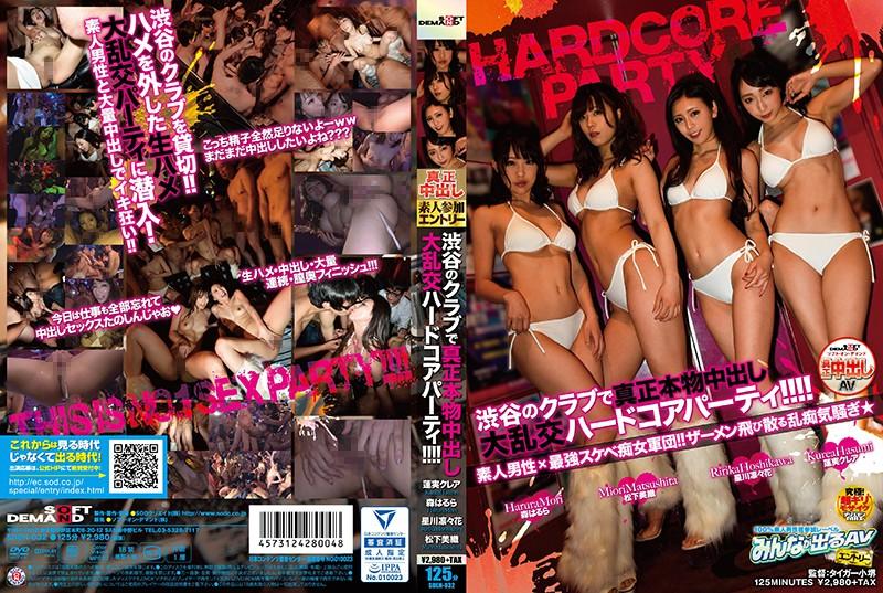 渋谷のクラブで真正中出し大乱交 妊娠する可能性なんて気にしない≪蓮実クレア 森はるら 星川凛々花 松下美織≫