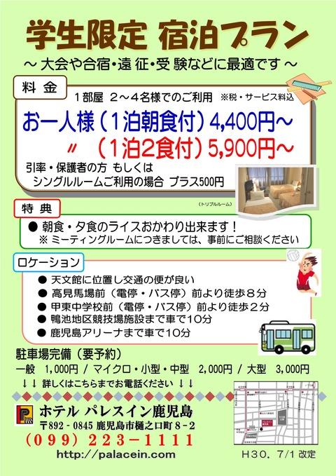 最新4★宿泊用★合宿・遠征プラン