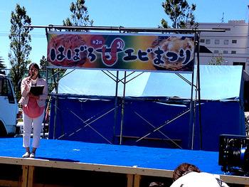 甘エビ祭り