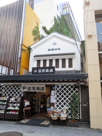 富沢商店本店