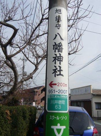 神社の場所表示