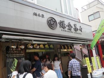 抹茶アイスの店