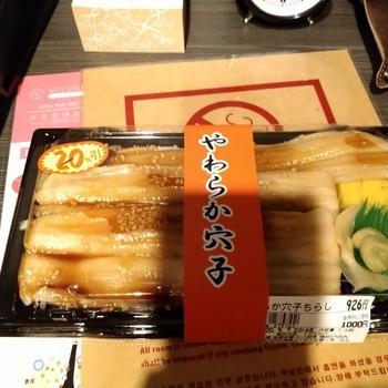 柔らか穴子チラシ寿司