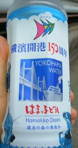 横浜のミネラルウォーター