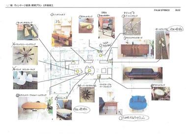 家具提案1