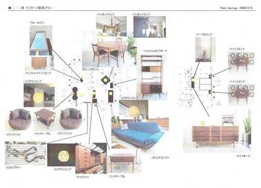 家具提案2