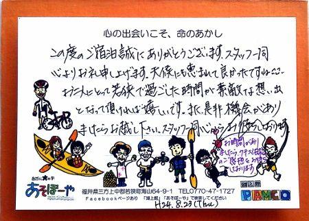 8月24日(金)S様