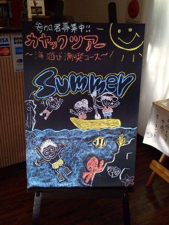 カヤックツアー(夏バージョン)