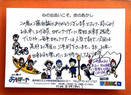 8月24日(金)T様