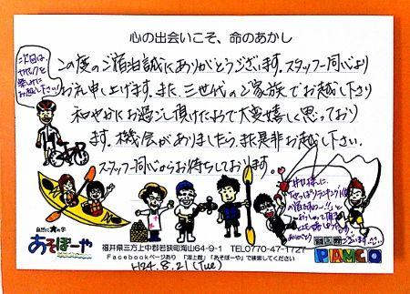 8月21日(火)I様