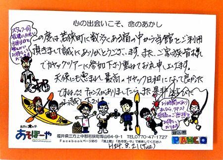 8月21日(火)K・S様