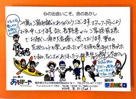 8月21日(火)S様
