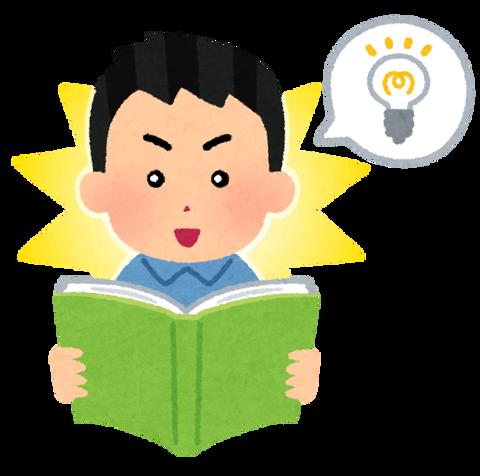 book_hirameki_keihatsu_man (1)