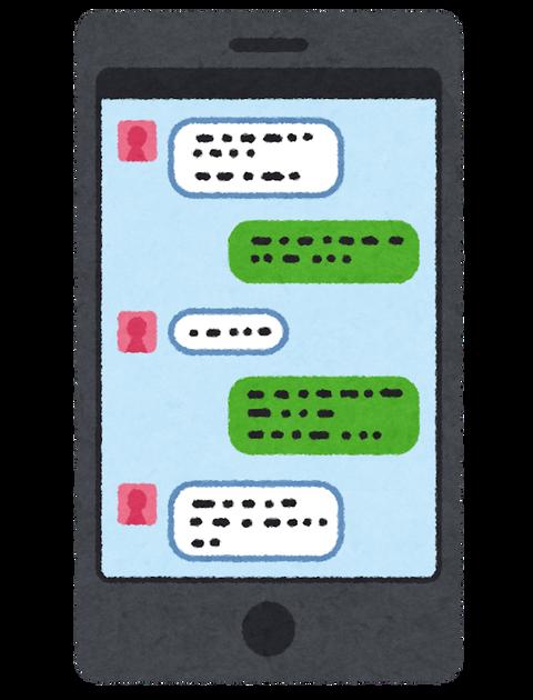 computer_message_app