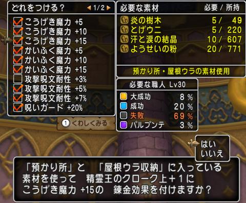 精霊王錬金5