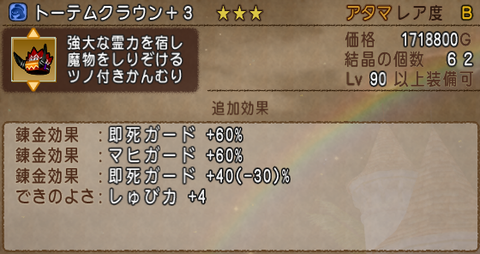 錬金石30