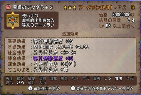 錬金石17