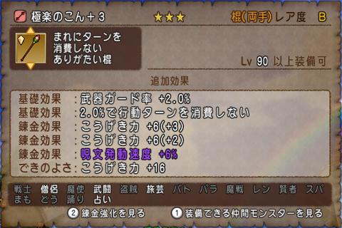 錬金石19