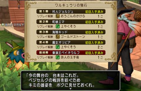 錬金石10