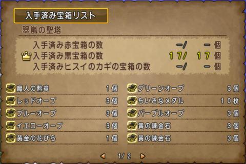 錬金石13