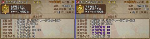 錬金石20