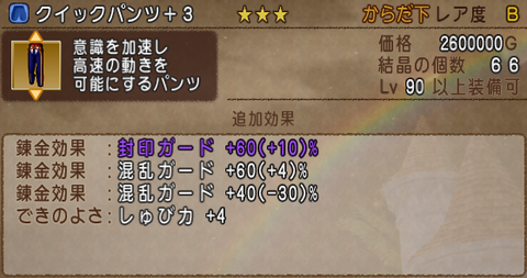 錬金石31