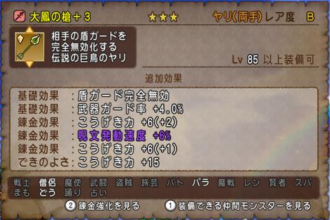 錬金石18