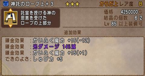 錬金石27