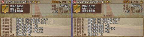 錬金石22
