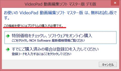 ビデオパッド3