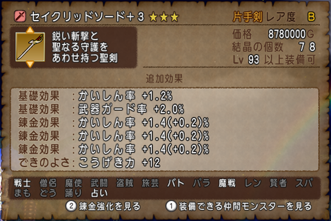 錬金石16
