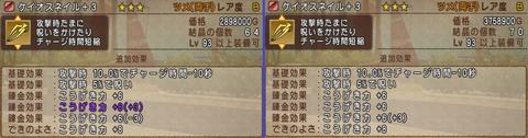 錬金石21