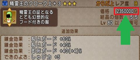精霊王錬金2