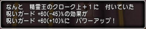 精霊王錬金7