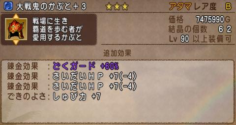 錬金石28