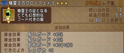 精霊王錬金4