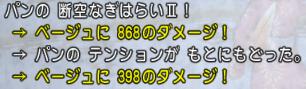 180スキル11