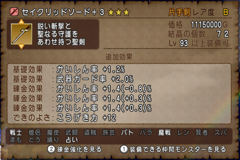 錬金石15