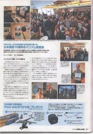 月刊AIRLINE 12月号pg2