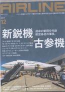 月刊AIRLINE 12月号 表紙