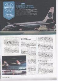 月刊AIRLINE 12月号pg1