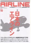 月刊AIRLINE 10月号表紙